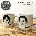 【送料無料 マグカップ 名入れ プレゼント】 親ギフト Coolな似顔絵&名入れが入るマグカップ単品(洋)最速   結婚祝…