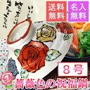 結婚祝いのプレゼントに!サプライズギフトとして!薔薇と和花の祝福8号土鍋