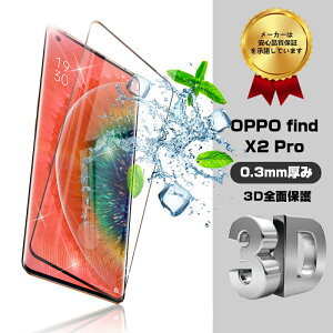 OPPO find X2 Pro OPG01 強化ガラスフィルム au OPPO find X2 Pro OPG01 ソフトフレーム保護シート OPPO find X2 Pro OPG01 スマホ画面保護シール OPPO find X2 Pro OPG01 スマホ保護シート 保護フィルム 指紋防止 0.3mm