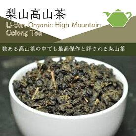 【新茶】台湾茶 台湾代表 銘茶 お茶の王様 梨山高山茶 30g Li-San Organic High Mountain Oolong Tea 特級 烏龍茶