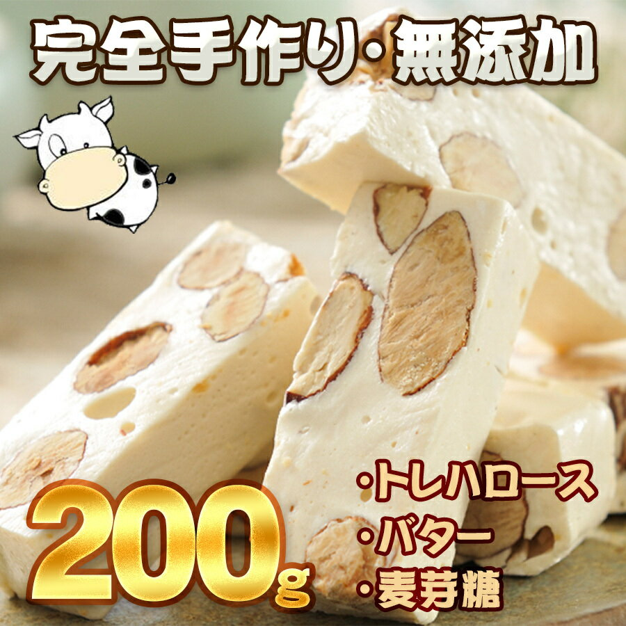 【現地版袋付き】 無添加 本格 ヌガー 大容量200g【プレーン味】作りたて ヌガーといえばコレ! 台湾老舗メーカー 直輸入 アーモンドがずっしり! バター使用 プレーン味 台湾 お土産 お菓子 牛軋糖 ヌガー
