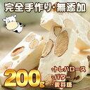 新入荷 無添加 本格 ヌガー 大容量200g【プレーン味】作りたて ヌガーといえばコレ! 台湾老舗メーカー 直輸入 アーモ…