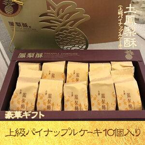 新入荷 作りたての味 豪華ギフト箱付き10個入ギフト 土鳳梨酥 最上級パイナップルケーキ 原生種100%使用 台湾お土産 台湾お菓子