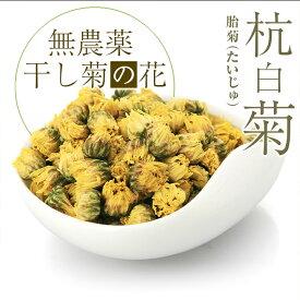 新入荷 胎菊 35g(たいじゅ) 杭白菊 美麗花茶 栽培期間中農薬不使用 干し菊の花 蕾 契約農場直仕入 薬膳食材