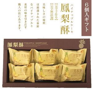 新入荷 作りたての味 鳳梨酥 パイナップルケーキ 6個入りギフト 化粧箱付き 台湾お土産 台湾お菓子