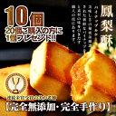 [簡易包装] 10個 パイナップルケーキ [20個ご購入された方に1個プレゼント] 定番 無添加 作立て本場の味 本格 鳳梨酥 …
