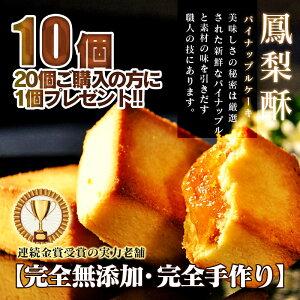 [簡易包装] 10個 パイナップルケーキ [20個ご購入された方に1個プレゼント] 定番 無添加 作立て本場の味 本格 鳳梨酥 台湾 お土産 大粒で食べ応え抜群 手作り 台湾人気 台湾定番 台湾銘菓