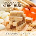新入荷 【数量限定】 鹹蛋黃牛奶派 アヒル卵黄ミルクヌガー 大容量200g 台湾老舗メーカー 無添加 本格 ヌガー 直輸入 …