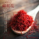 最高品質 藏紅花 サフラン 1g 黄金の糸