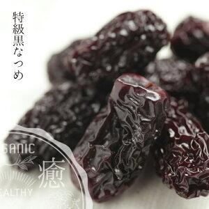 【4月中旬頃入荷予定】 黒棗 黒なつめ 300g 砂糖無添加 薬膳食材 DATEPLUM PERSIMMON