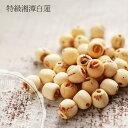 新物 湘蓮白蓮(しょうれん) はすの実 蓮の実 ハスの実 150g 栽培期間中農薬不使用 薬膳材料 食物繊維豊富 漢方 薬膳食…