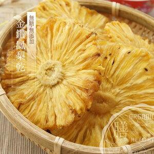 台湾 無添加 金鑽鳳梨乾 100%無添加ドライパイナップル 600g