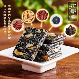 【阿膠糕】 15枚入 驢馬 (ろば) ニカワ 高級食材 阿膠/なつめ/くるみ/クコの実/黒ごま 手作り そのまま食べる