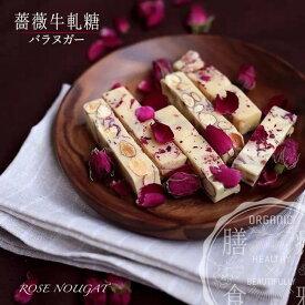 期間限定 新入荷 法式 薔薇ヌガー バラヌガー (実際のカットサイズは4.5cm) 200g 台湾老舗メーカー 手作り 完全無添加 ヌガー 牛軋糖