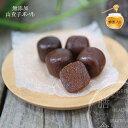 新入荷 【特級品 蜂蜜多め】山査子ボール 山査子球 (10個入り) 薬膳食材 薬膳料理 薬膳茶