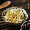 若芽龍牙 百合根 ゆりね お徳用300g 薬膳食材 薬膳スープ 薬膳炊き込みご飯に最適