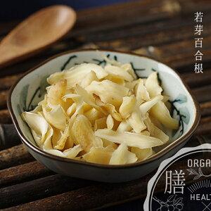 AA特級 若芽龍牙 百合根 ゆりね お徳用300g 薬膳食材 薬膳スープ 薬膳炊き込みご飯に最適