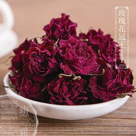 5g 五分咲き薔薇王 美麗花茶 玫瑰花 プチギフト 八重咲き種 ブレンド茶