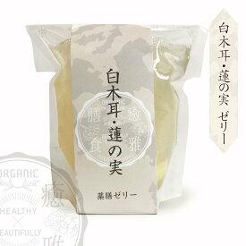 【薬膳ゼリー】 海外オーガニック認定白木耳100%使用 「白木耳 蓮の実ゼリー 」 特級建寧蓮の実 特級古田白木耳使用