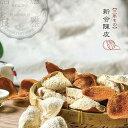 3年もの新会陳皮ホール 50g 新会陳皮 薬膳食材 薬膳茶 ミカンの皮 柑橘