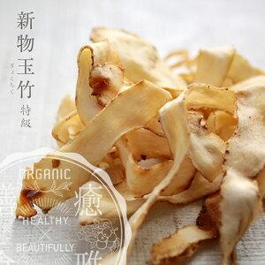 新入荷 天然栽培 玉竹 (ぎょくちく) アマドコロ 乾燥 スライス 100g 薬膳スープや薬膳煮込みに最適!