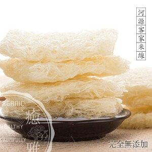 完全無添加 厳選米使用 河源客家米線 200g 米粉 ビーフン