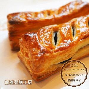 【受注生産】 「黒ごまパイ」&「なつめ胡桃パイ」 2個入(各1個)