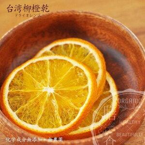 台湾台南原産 化学成分無添加 ドライオレンジ 50g