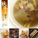 新入荷 薬膳養生スープ 4種類キット 厳選特級食材 健康志向なおすすめ