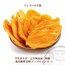 【台湾高級品種愛文マンゴー】200g ドライマンゴー アップルマンゴー 無糖 無添加 アーウィン種を100%使用 愛文芒果 …