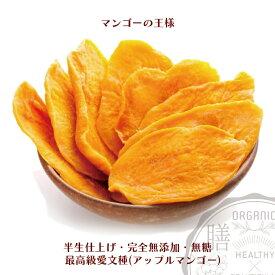 新入荷 お得パック 600g 台湾高品質 愛文 ドライマンゴー アップルマンゴー 砂糖無添加 アーウィン種を100%使用 愛文芒果 低温乾燥