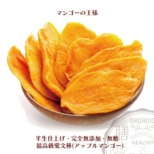 新入荷 1枚入り 新物 【台湾高級品種愛文マンゴー】 ドライマンゴー アップルマンゴー  無糖 無添加 アーウィン種を100%使用 愛文芒果 低温乾燥