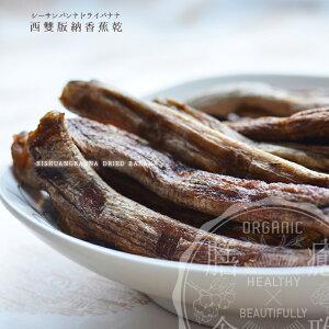 新入荷 完全無添加 無農薬 「半生仕上げドライバナナ」 100g 雲南省西双版納原産