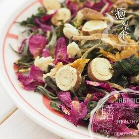 【癒の茶】 白牡丹の華やかブレンド 薬膳ブレンドティー 薬膳茶