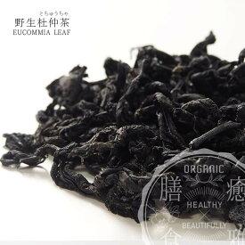 野生杜仲茶 とちゅうちゃ 50g 高品質薬膳茶