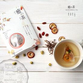 【癒の茶】 「スッキリ味わいの陳皮ブレンド」 春の薬膳ブレンドハーブティー 薬膳茶