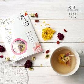 【癒の茶】 「菊がきいた4種のブレント」 春の薬膳ブレンドハーブティー 薬膳茶