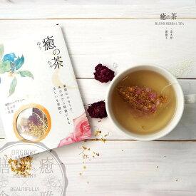 【癒の茶】 「華やか香るブレンド」 春の薬膳ブレンドハーブティー 薬膳茶
