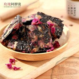 新入荷 玫瑰阿膠羹 15枚入(2週間分) 厳選食材 完全手作り 伝統製法