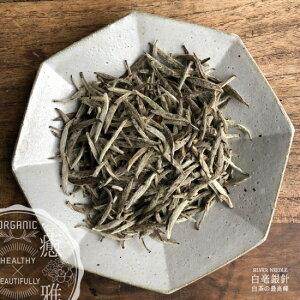 白茶の最高峰 白毫銀針 10g 新茶AAグレード