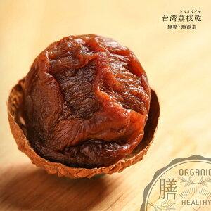 【冬季限定】 台湾 無糖 無添加 ドライライチ 100g 殻付き 半生 ドライフルーツ