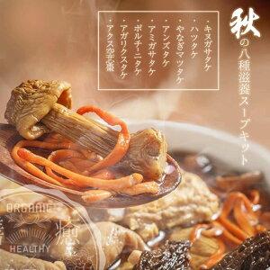 秋の八種滋養スープキット (天然キノコと空芯棗)  70g 厳選野生