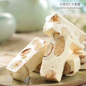 新入荷 法式牛軋糖 ヌガー 大容量200g【プレーン味】作りたて ヌガーといえばコレ! 台湾老舗メーカー 直輸入 アーモンドがずっしり! バター使用 プレーン味 台湾 お土産 お菓子 牛軋糖 ヌガー