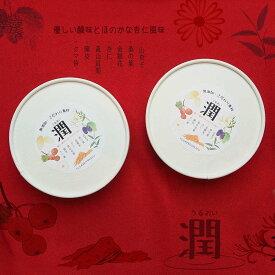 「潤(うるおい)」 3バッグ入 オリジナル 薬膳ブレンド茶 プチギフト