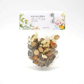 癒の茶シリーズ 金柑が彩る滋潤茶 薬膳茶 ブレンドディー 薬膳ブレンド茶 4~5人前