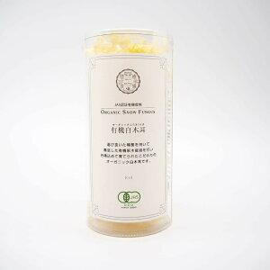 有機白木耳 カット 25g 国内正規販売品 有機JAS認定 白キクラゲ 小ぶり サラダ さしみ用