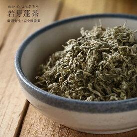 若芽よもぎ茶 厳選野生 完全無農薬 手選別 8g ヨモギ 薬膳茶