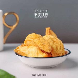 ドライピーチ【承徳白桃】100g 完全無添加 自然乾燥 ドライフルーツ