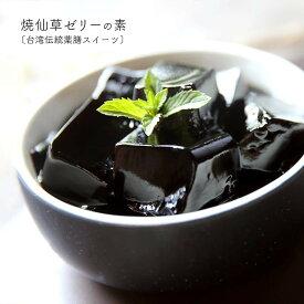 焼仙草ゼリーの素 50g 台湾原産 仙草凍粉 台湾伝統薬膳スイーツ