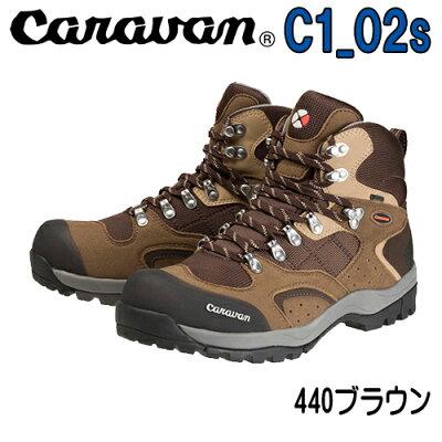 CaravanC-102S【キャラバン】トレッキングシューズ